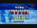 『(特別番組)安濃豊東京講演会「戦勝解放論」」その1』安濃豊AJER2019.9.2(5)