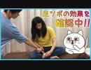 足ツボのほぐれを検証!みっちゃん再登場。足裏はほぐれるのか(2)【マッサージ・整体好き必見】