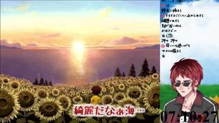 【ぼくなつ】天開司のなつやすみ(完)【最終週】
