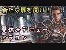 【シャドバ】もうピン刺しなんてしなくていいぞ!新型天界の門ドラゴン【グランプリ / Shadowverse】