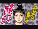 「あなたの番です」尾野ちゃん描いてみた。名演技の奈緒さんは真犯人なのか!?【いざお絵】あな番編vol.2