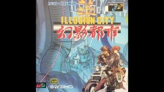 1993年05月28日 ゲーム 幻影都市-ILLUSION CITY-(メガCD) BGM 「イリュージョンシティー」(マイクロキャビン)
