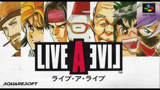 1994年09月02日 ゲーム ライブ・ア・ライブ(SFC) BGM 「MEGALOMANIA」(スクウェア)