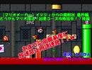 【マリオメーカー】どうがんマリオ復活!凶悪コース攻略指令!?後編【実況】