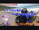 【VOICEROID車載】バイク初心者がゆっくりで車載動画に挑戦【YZF R3】