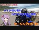 【VOICEROID車載】バイク初心者がゆっくりで車載動画に挑戦 #1 初ツーリング編【YZF R3】