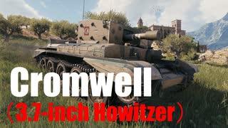 【WoT:Cromwell】ゆっくり実況でおくる戦車戦Part597 byアラモンド