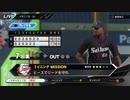 #23(4/27 第23戦) 勝ち試合よもう一度!プロ野球速報プレイ