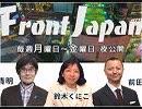 1/2【Front Japan 桜】ルサンチマンのビジネス / GSOMIA破棄は韓国の大失敗[桜R1/9/2]