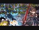 【グラブル】ルシファーHL部活動報告~ハーゼ入り水マグナ【VOICEROID実況】