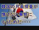 【ゆっくり解説】韓国の月面探査計画の全貌