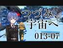 【CeVIO実況】つづみさん-013、宇宙へその7【No Man's Sky】