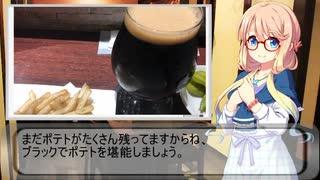一人居酒屋のススメ♯30【船橋ビール醸造所で一人飲み】
