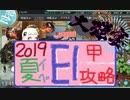 【艦これ】ほっぽ提督、大弾宴に参加する☆パート1【イベント回】