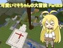 可愛いマキちゃんの大冒険 Part6.9