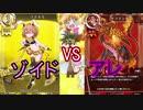 【まほエル】タミフル魔法少女THEデュエル30【ゾイドvsアレ】 シールドトリガー戦