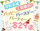 『深町寿成・千葉翔也のハッピーバースデーパーティー829!〜R1〜』公式生放送(アーカイブ)