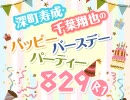 『深町寿成・千葉翔也のハッピーバースデーパーティー829!〜R1〜』会員限定放送(アーカイブ)