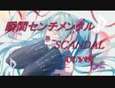 【初音ミク】瞬間センチメンタル/SCANDAL【cover】「鋼の錬金術師 FULLMETAL ALCHEMIST」ED