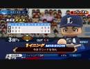 #65(06/18 第65戦)勝利試合のターニングポイントをモノにしろ!LIVEシナリオ2019年版