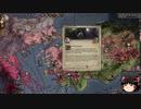【Crusader Kings2】アレラーミチ家の歴史 Part77