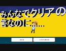 【スーパーマリオメーカー2】 オンライン協力プレイ……の筈なのに何故かソロプレイに……