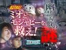 【フリーゲーム】NHKが作ったホラーゲーム【ミオとモジャビーを救え】