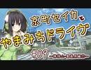 京町セイカとやまみちドライヴ #09 ~姨捨山-聖高原編⑨~