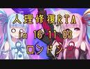 【FGO】人理修復RTA in 16:11:03 part5【VOICEROID実況解説】