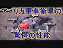 【ゆっくり解説】アメリカ軍事偵察衛星の驚愕の性能