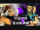 【ジョジョASB】露伴先生で花京院さんと対戦 #84