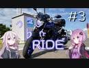【ボイチェビ車載】♭RIDE#3【東北周遊編】