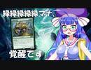 【MTGA】音街ウナのMTGフォーラム 覚醒根の精霊