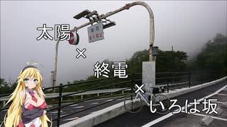 弦巻マキのロードライフ~おでかけ編in日