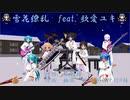 『雪花繚乱』 feat:歌愛ユキ 【19夏MMDふぇすと本祭】