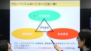 三橋TV第132回【緊縮のためならば歴史も捏造するよん❤️】