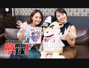 【ゲスト:志賀楓】杜野まこ&Mr.Jの高めのつり球!#10