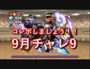 【パズドラ】コンボしましょう!!9月チャレ9!!