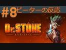 【海外の反応 アニメ】 ドクターストーン 8話 Dr  Stone ep 8 アニメリアクション