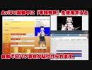 Hachi4の[単独発声]でAviUtlが起動していると自動的に素材貼付け
