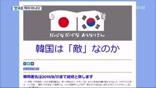 韓国は敵なのか署名1万人に届かずw...「ヘイト番組止めろ!」集会