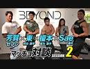 【session.2】ビーレジェンド マッチョ対談!【ビーレジェンド鍵谷TV】