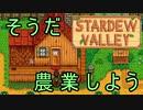 【Stardew Valley】ブラック会社から逃亡…そうだ、農業しよう part1