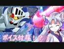 【EXVS2】魂を吹き込む東北イタコ【騎士ガンダム】part4