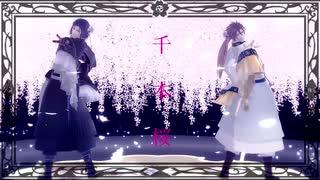 【MMD刀剣乱舞】『千本桜』【東西槍/お着