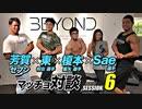 【session.6】ビーレジェンド マッチョ対談!【ビーレジェンド鍵谷TV】