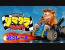 【実況】リマクラグランプリ【第05レース】 #ゲーム実況