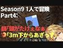 【エビオ 切り抜き】Season9 「1人で冒険」 part4 新しいアイテムを造る為、素材が必要。とりあえず隣人から貰う。【にじさんじ エクス・アルビオ Minecraft】