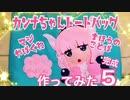 小林さんちのメイドラゴン『カンナちゃんトートバッグ』作ってみた♡5♡完成編