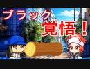 【パワプロ2018】#84 竜の逆襲!?クライマックスファイナル!【最強二刀流マイライフ・ゆっくり実況】